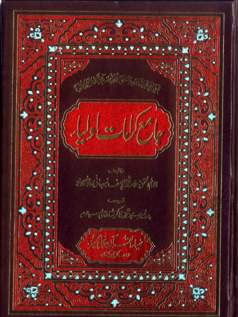 karamat e auliya in urdu pdf free download