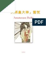 Amaterasu Reiki