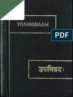 Упанишады, кн. 1