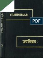 Упанишады, кн. 2