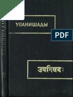 Упанишады, кн. 3
