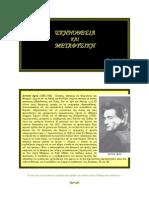 Skinothesia Metaphysiki Antonin Artaud