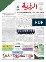 Alroya Newspaper 16-02-2014