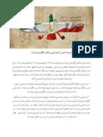 آیین نامه کمیته رایزنی تشکیل کنگره ملی ایرانیان