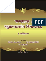 Manasshashtra  Bahudnyanshakhiy Vicharpravah