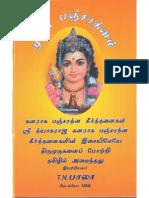 Muruga Pancharatnam - TN Bala