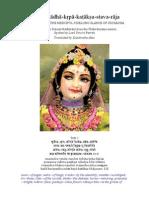 Radha Kripa Kataksha
