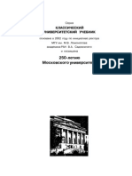 Н.П. Яблоков - Криминалистика (КЛАССИЧЕСКИЙ УНИВЕРСИТЕТСКИЙ УЧЕБНИК) - 2005