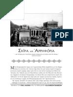 ΣΚΙΡΟΦΟΡΙΑ - ΑΡΡΗΦΟΡΙΑ