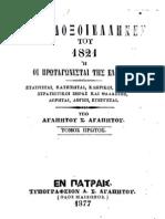 ΝΙΚΟΛΑΟΣ ΖΩΣΙΜΑΣ (1759 - 1842)