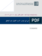 سياسات عربية العدد 6 - أنور الجمعاوي - المشهد التونسي، الدرب الطويل نحو التوافق