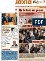 ΒΟΥΖΑΣ εφημερίδα τεύχος Νο 11- ΙΑΝ-ΦΕΒ 2014 http://zitsagate.blogspot.gr/