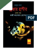Masud Rana - Treasure Hunter Part 1-2