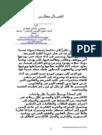 مقال - اغتيال مفكر - أحمد شرف الدين - يناير 2014م