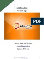 Ubuntu Linux - Базовый курс