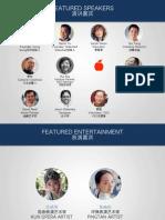 TEDxSuzhou Event Intro