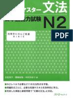 147516717 JML Shin Kanzen Masuta N2 Bunpou