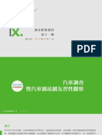 InsightXplorer Biweekly Report_20140217