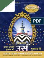 The Monthly Magazine Muslim Khatoon - Hindi Islamic Mahnama For Womens