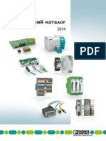 Краткий каталог 2014