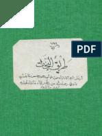 Tareeq Un Nijaatc