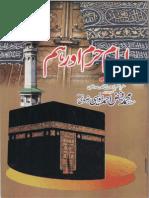 Imam e Haram Aur Ham
