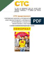Неформат СТС пресс-кит