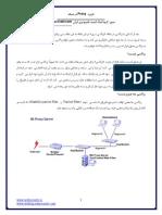 کاربرد پروکسی در شبکه