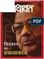 Chidambaram & NDTV's Rs. 5000 crores scam - Yathavat Magazine, 16th - 28th February, 2014