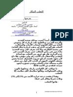 مقال - الثعلب المكار - يناير 2014م