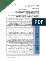 دليل خدمات نقابة المهندسين المختصر