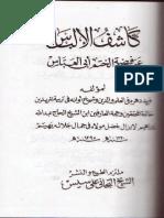 Ibrahim NIasse - Kashif Al-ilbas an Fayda Al-khatm Abu'L-Abbas