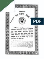 Srimad Bhagavad Gita.with.Eleven.commentaries
