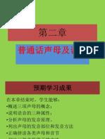 fonetik topik 2 华语语音与正音