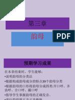 fonetik topik 3 华语语音与正音