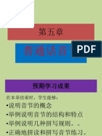 fonetik topik 5 华语语音与正音