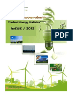 Thailand Energy Statistics 2012 - 5 March 2013_1