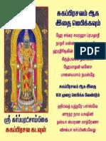 Sri Garba Rakhshambigai Mantra