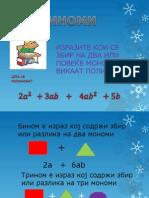 Presentation полиноми