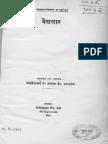 Vaidhyasaar
