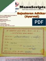 Bajeekaran Adhikar (Ayurved)