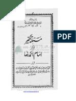 Masla e Takfeer or Imam Ahmed Raza Khan