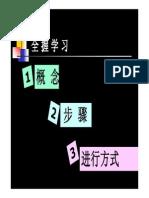 第13周_全握学习.pdf