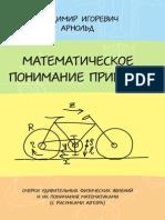 Vladimir Igorevic Arnold - Matematika u Prirodi