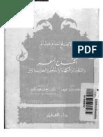 علم  الرملaktsah-alshr-w-alshawdhh-w-alkh-ar_ptiff