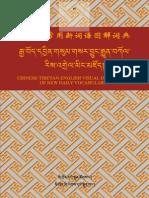 тибетский словарь