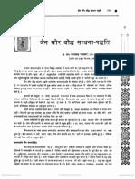Jain Aur Bauddh Sadhna Paddhati