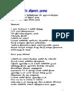 Window Xp Instal in Tamil