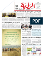 Alroya Newspaper 19-02-2014
