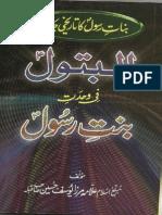 Al-Batool S-A.pdf